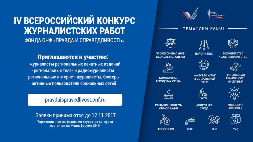 ОНФ проведет Антикоррупционный форум вРостове-на-Дону