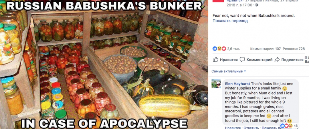 Бабушкин бункер на случай апокалипсиса
