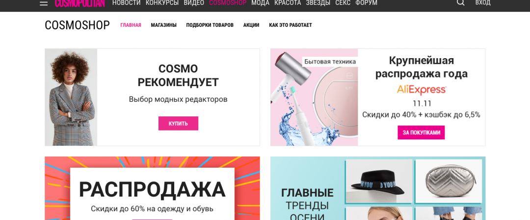 Впроекте Cosmoshop участвует более 600 магазинов. Основная категория покупок — одежда, обувь иаксессуары