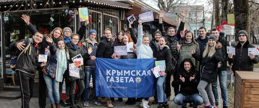 Квест «Газетный БУМ». Симферополь. 8 декабря 2018 года