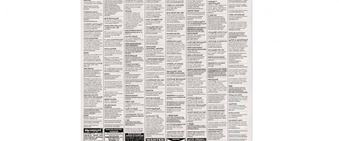 Рекламные объявления в газете Malayala Manorama и на сайте manoramaclassifieds.com